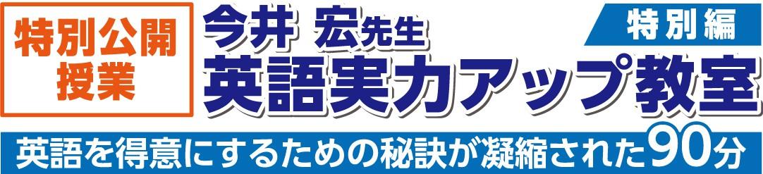 今井宏先生英語実力アップ教室 英語を得意にするための秘訣が凝縮された90分