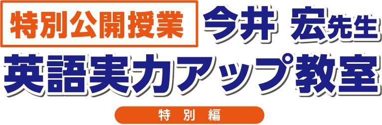 今井宏先生英語実力アップ教室