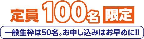 限定100名定員 一般生枠は50名。お申し込みはお早めに!!