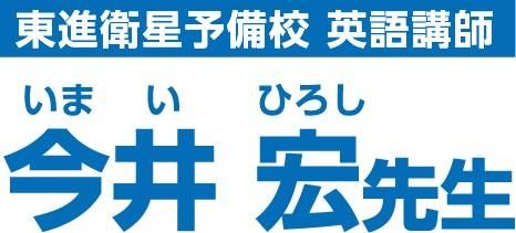 東進衛星予備校 英語講師 今井 宏先生