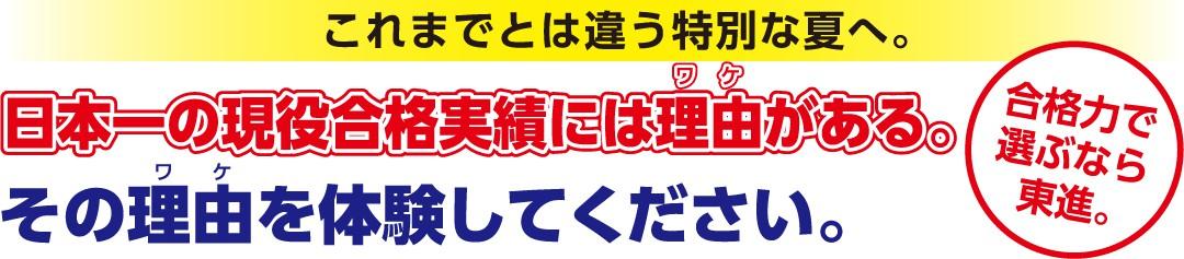 これまでとは違う特別な夏へ。日本一の現役合格実績には理由がある。その理由を体験してください。合格力で選ぶなら東進。