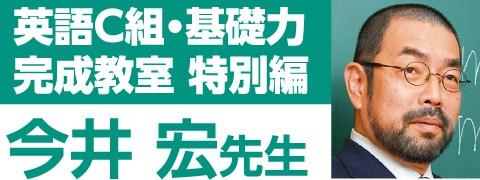 英語C組・基礎力 完成教室 特別編 今井 宏先生
