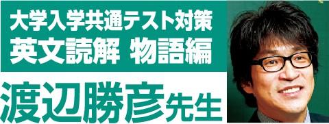 大学入学共通テスト対策 英文読解 物語編 渡辺勝彦先生