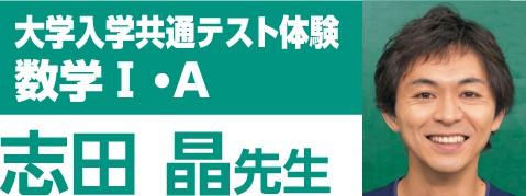 大学入学共通テスト体験 数学Ⅰ・A 志田 晶先生