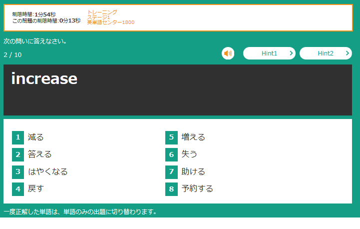 Image result for 高速基礎マスター 東進