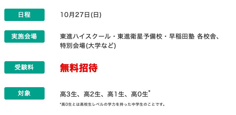 スクリーンショット 2019-09-26 16.14.32